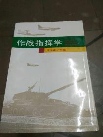 作战指挥学