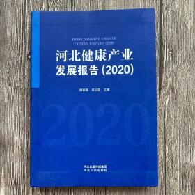 河北健康产业发展报告(2020)