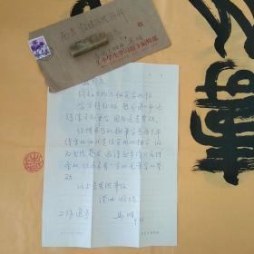 著名硬笔书法家 马明 先生 复书法爱好者信札 一通一页带封