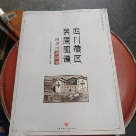 四川藏区居民图谱 嘉绒卷
