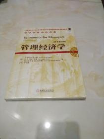 华章国际经典教材:管理经济学(原书第12版)全新未拆封,保证正版。
