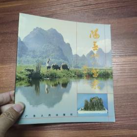 阳春山水盆景-90年一版一印24开