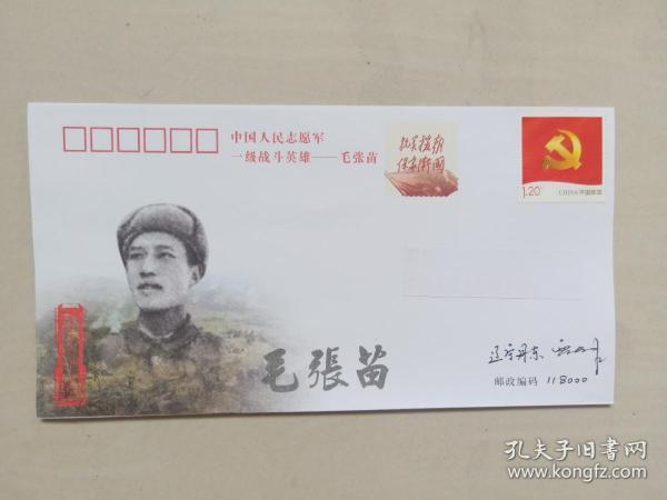 [原地代办]七一 致敬最可爱的人,抗美援朝一级战斗英雄毛张苗纪念封,抗美援朝纪念馆邮戳实寄