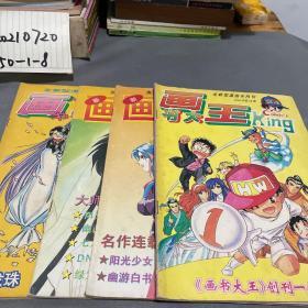 漫画:画书大王1994年 (11.13.12.19)4册合售