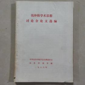 钱仲阳学术思想讨论会论文选编