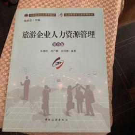 旅游企业人力资源管理/中国旅游协会推荐教材·旅游管理专业新视野教材