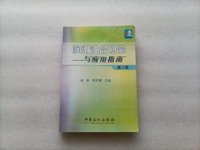 润滑油品研究与应用指南(第2版)