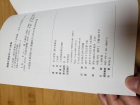 【包邮】王水照苏轼研究四种《苏轼选集》《宋人所撰三苏年谱汇刊》《苏轼研究》《苏轼传稿》 精装一版一印 全新