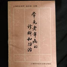 《常见老年病的诊断和防治》薛邦祺主编 上海科学技术文献出版社 私藏 书品如图.