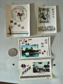 六十年代黑白上彩贺年卡片共四张,齐售价