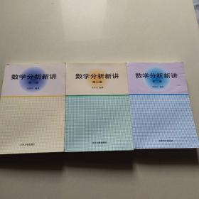 数学分析新讲、一、二、三册