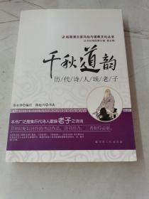 柘荣清云宫马仙与道教文化丛书:千秋道韵(历代诗人颂老子)