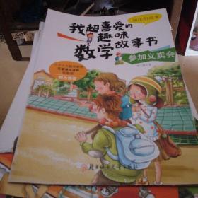 我超喜爱的趣味数学故事书—参加义卖会?加法的故事