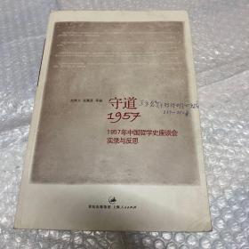 守道1957:1957年中国哲学史座谈会实录与反思