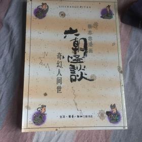蔡志忠漫画 六朝怪谈