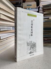 江南私家园林:中国古代建筑知识普及与传承系列丛书·中国古典园林五书:主旨,即在于尝试细致阐释今日所见江南私家园林的营造艺术。首先为江南私家园林的概述,简述其发展历程以获得历史定位认识,并通过造园特色要点的论述,理锯其多方面的营造追求与方法。其次是名园赏析,选取江南各地具重要价值的著名历史园林案例,分别阐述各自的造园特色。