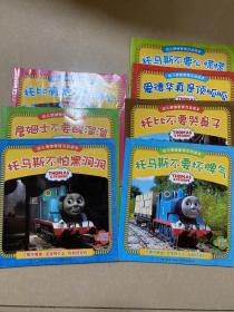 托马斯和朋友幼儿情绪管理互动读本 8册