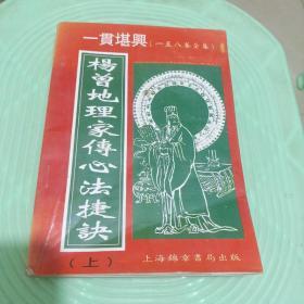 楊曾地理家传心法捷诀(上)