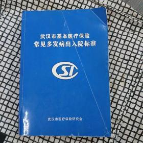 武汉市基本医疗保险常见多发病出入院标准