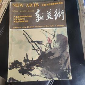 新美术季刊 1991年第2期