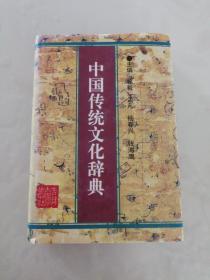 中国传统文化辞典(精装,九五品,印量4.5千册)