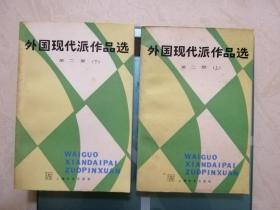 外国现代派作品选:第二册 上下
