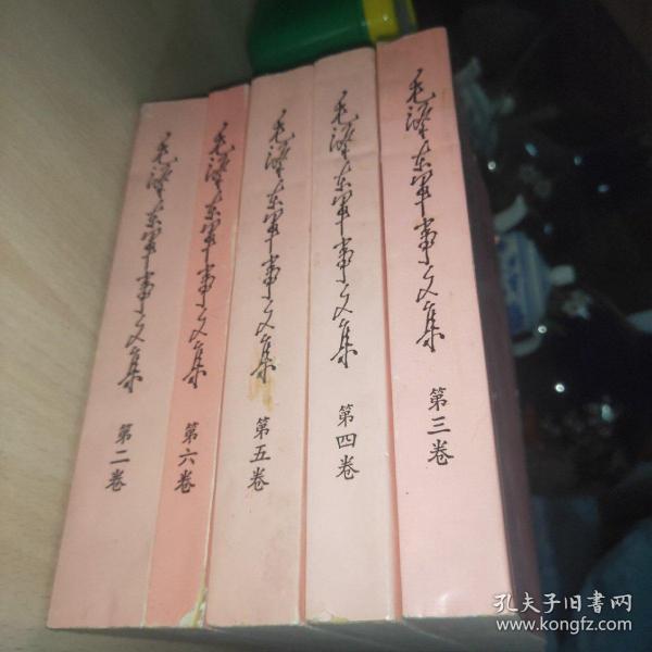 毛泽东军事文集2-6册(5册合售)1993年一版一印