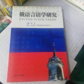 俄语言语学研究