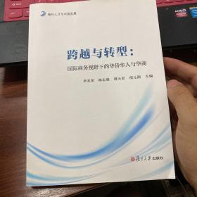 尚商系列丛书·跨越与转型:国际商务视野下的华侨华人与华商