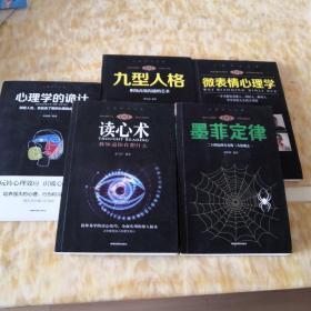心理学大全集(5册)