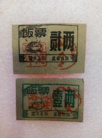 上世纪六七十年代纸质饭票两张
