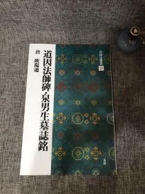 日本二玄社刊 中国法书选   37 唐 欧阳通 道因法师碑·泉男生墓志铭