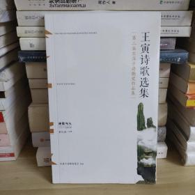 王寅诗歌选集  第三届东荡子诗歌奖作品集