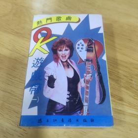 热门歌曲OK游戏带(1)—正版磁带(店铺)