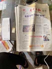 老年日报2016.10.11