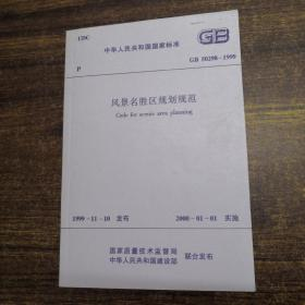 中华人民共和国国家标准 GB50298-1999风景名胜区规划规范