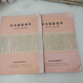 清史编纂通讯,2007年第13期,14期