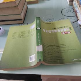 中国社会科学院学术咨询委员会集刊2007(第3辑)