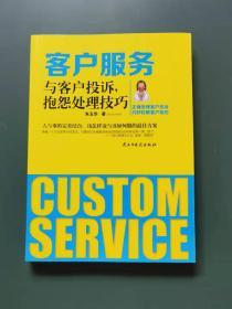 客户服务:与客户投诉,抱怨处理技巧