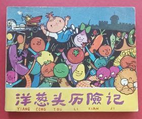 洋葱头历险记(79年天津版)印量15万册