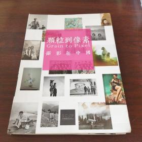 颗粒到像素摄影在中国