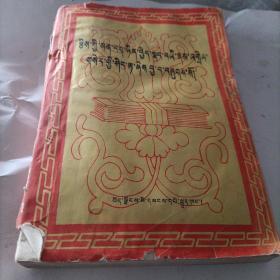 白光解释金质本藏文