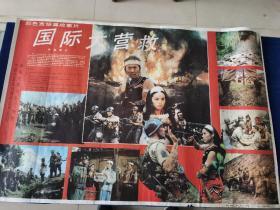 八九十年代,彩色遮幅式故事片,战争题材《国际大营救》电影海报一幅。