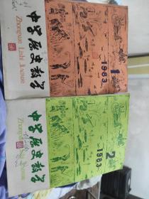 中学历史教学1983(第1+2期)2本合售