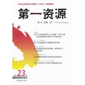 第*资源(总第23辑)❤2012年全球创新政策指数报告.就业战争迫在眉睫 吴江 主编,中国人事科学研究院 编 党建读物出版社9787509904312✔正版全新图书籍Book❤