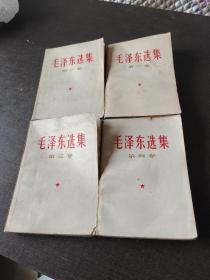 毛泽东选集1一4卷.1967