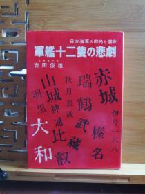 日文原版 32开本 军艦十二隻の悲劇 日本海军の栄光と運命(有字迹)