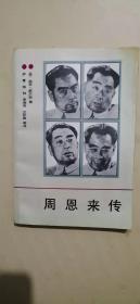 周恩来传1898-1976
