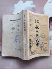 白话注译秋水轩尺牍