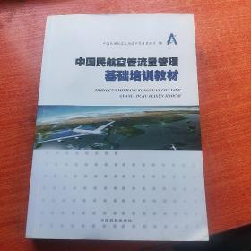 中国民航空管流量管理基础培训教材
